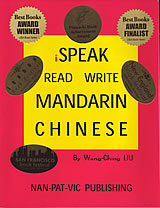 iSpeak Read Write Mandarin Chinese